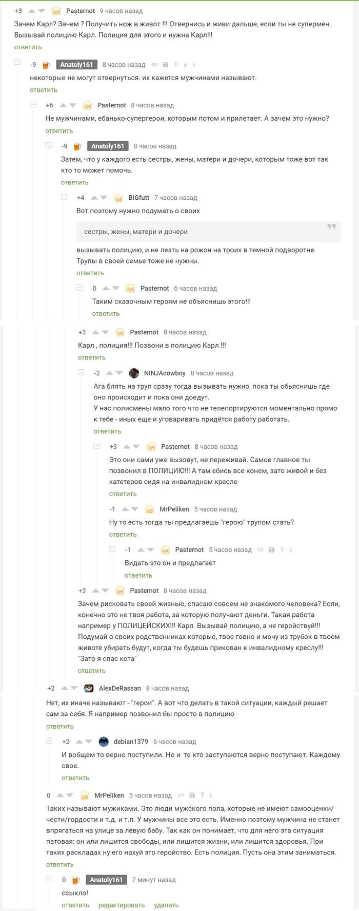 Герой или лошара? Люди, Длиннопост, Мнение, Скриншот, Комментарии на Пикабу