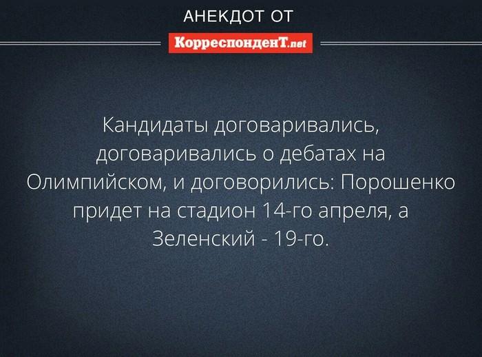 Мемы (14.04.19) Юмор, Прикол, Мемы, Политика, Выборы