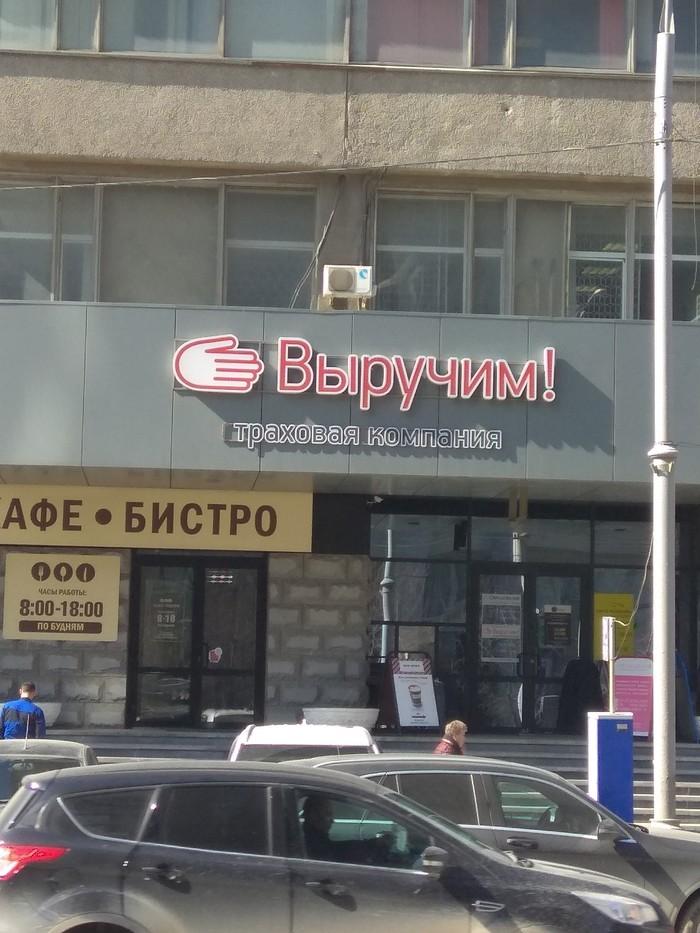 Товарищ, здесь тебе помогут! Сервис, Екатеринбург