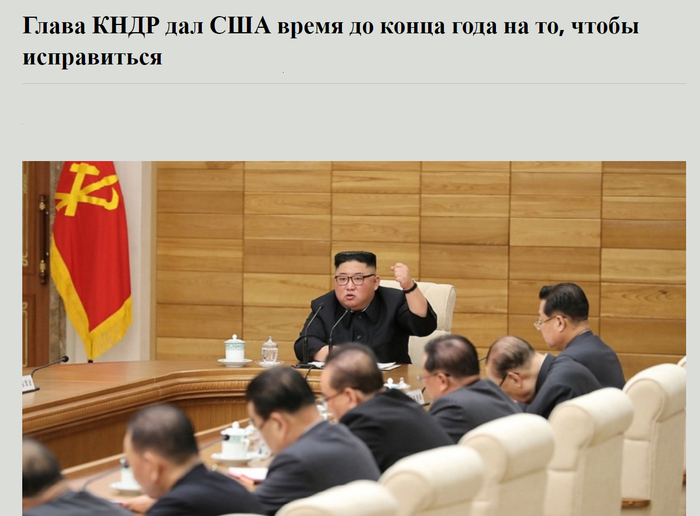 Пухлый дразнит патлатого. Корея, США, Политика, Трамп, Ким Чен Ын