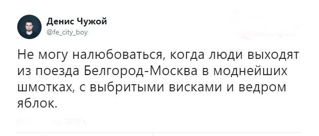 Трансформация по-русски