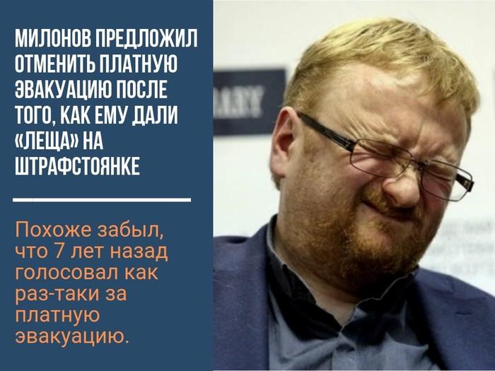 """Старый, добрый """"лещ"""" Милонов, Лещ, Картинка с текстом, Эвакуация автомобилей, Политика"""