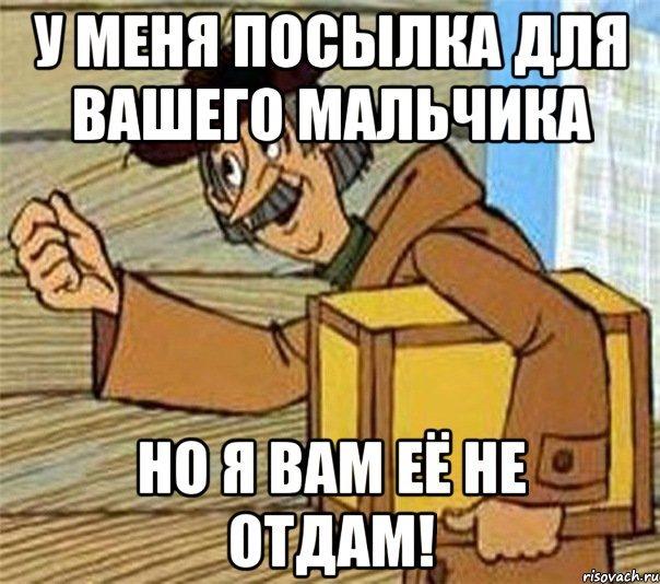 Вручение посылки Почтой России другому лицу Почта России, Длиннопост, Косяк