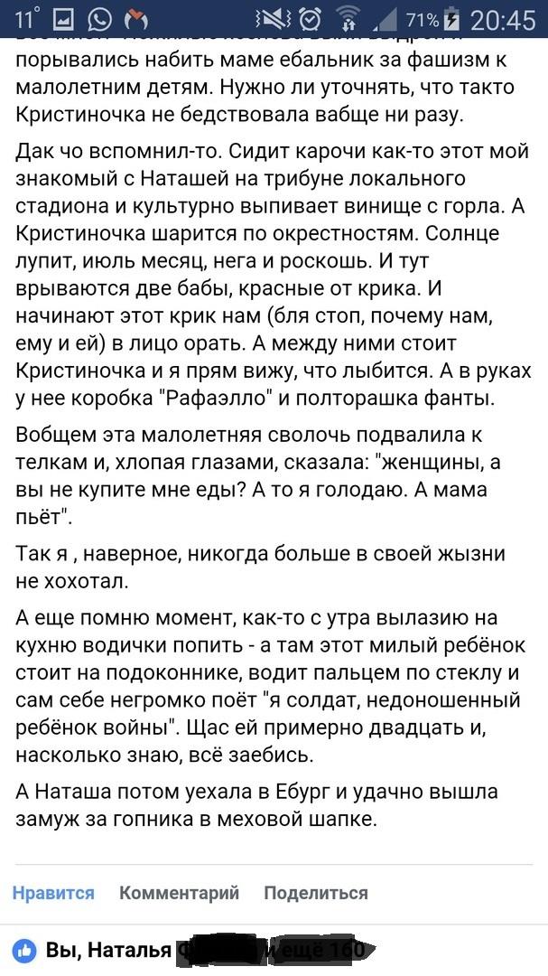 Наташа Наталья, Длиннопост, Скриншот, Истории