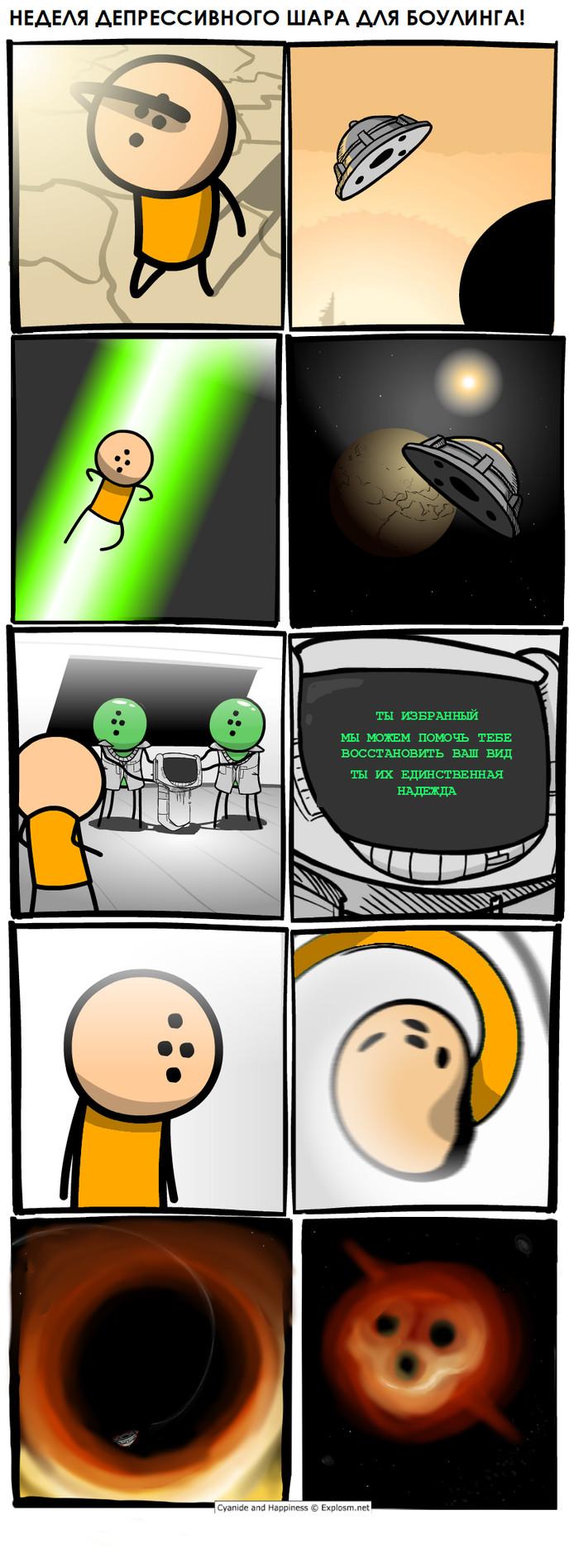 Избранный Cyanide and Happiness, Комиксы, Длиннопост, Черная дыра