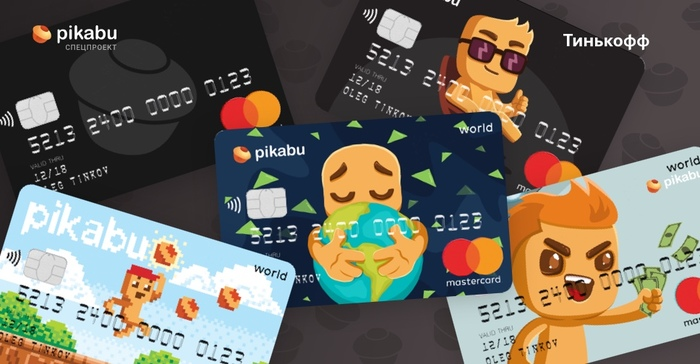 Пикабушной банковской карте быть! Осталось нам всем выбрать дизайн