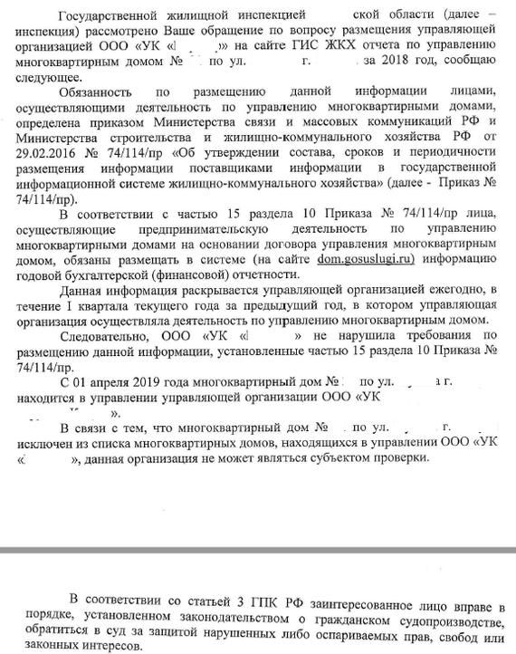 Годовой отчёт УК Отчет, Годовой отчет УК, Текст, Лига юристов, Длиннопост, Жилищный кодекс