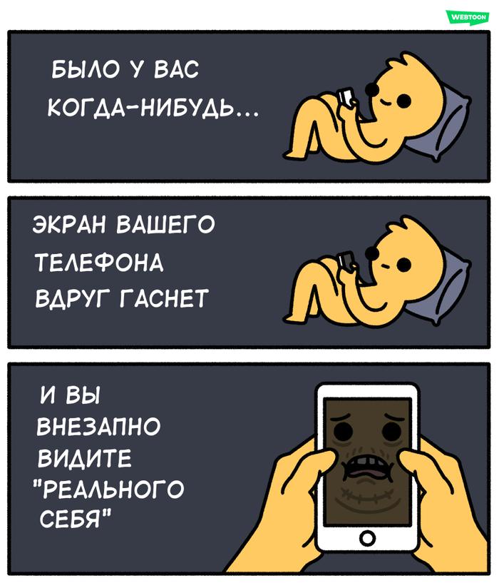 Чёрное зеркало
