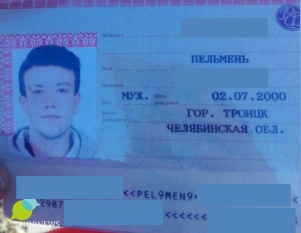 Парню, который сменил имя на Пельмень, выдали паспорт Троицк, Пельмени, Паспорт, Длиннопост