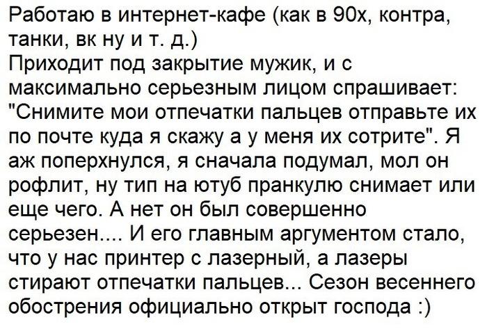 Отпечатки пальцев. Скриншот, Весеннее обострение, Вконтакте, Интернет-Кафе, Отпечатки пальцев