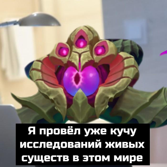 Секреты интернета Spl, Мемы, League of Legends, Длиннопост