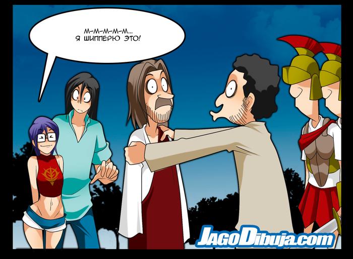 Комикс №375 Jago, Комиксы, Lwhag