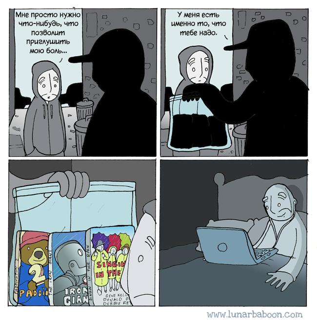 Боль Перевел сам, Комиксы, Lunarbaboon