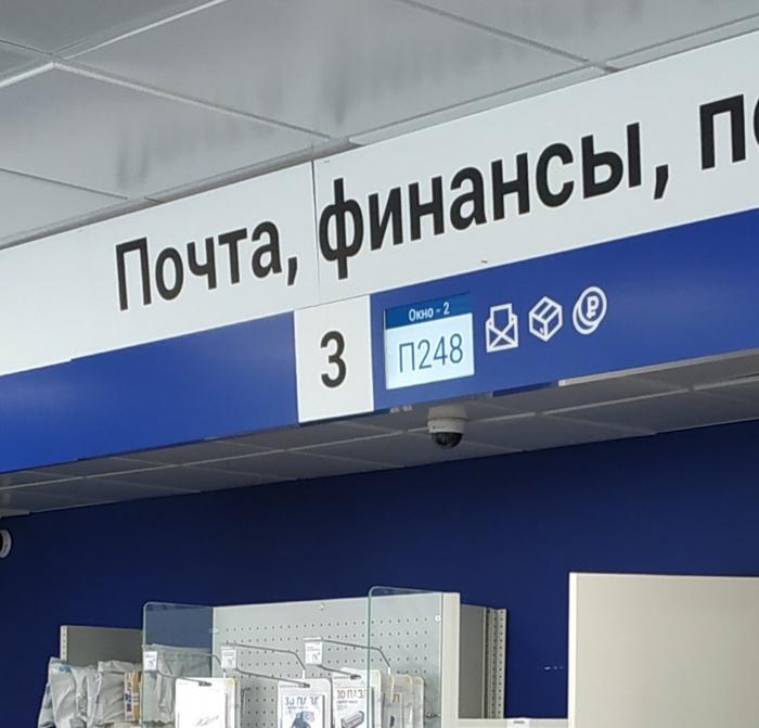 Третье или второе окно? Почта России, Электронная очередь, Посылка, Почта, Смятение