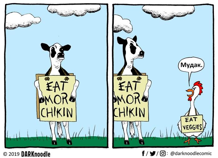 Назревает конфликт Комиксы, Курица, Корова, Овощи, Конфликт, Еда
