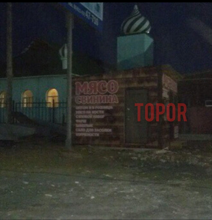 Якуты открыли ларек со свининой прямо напротив местной мечети Якутск, Якуты, Свинина