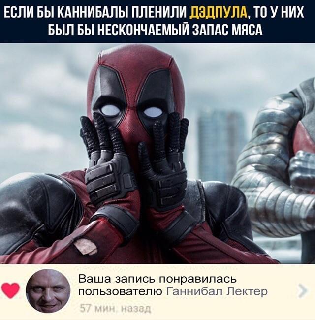 Deadpool Юмор, Лига Марвел, Картинка с текстом, Дэдпул