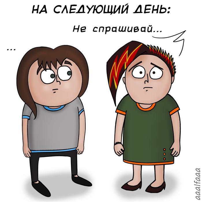 Моя сестра) Альфа Комиксы, Комиксы, Сестра, Прическа, Стрижка