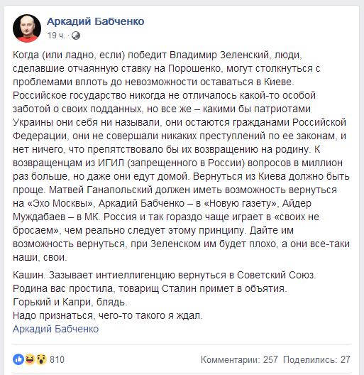 Аркаше захотелось обратно в Россию. И нет, уже не на Абрамсе Аркадий Бабченко, Россия, Украина, Политика, Длиннопост