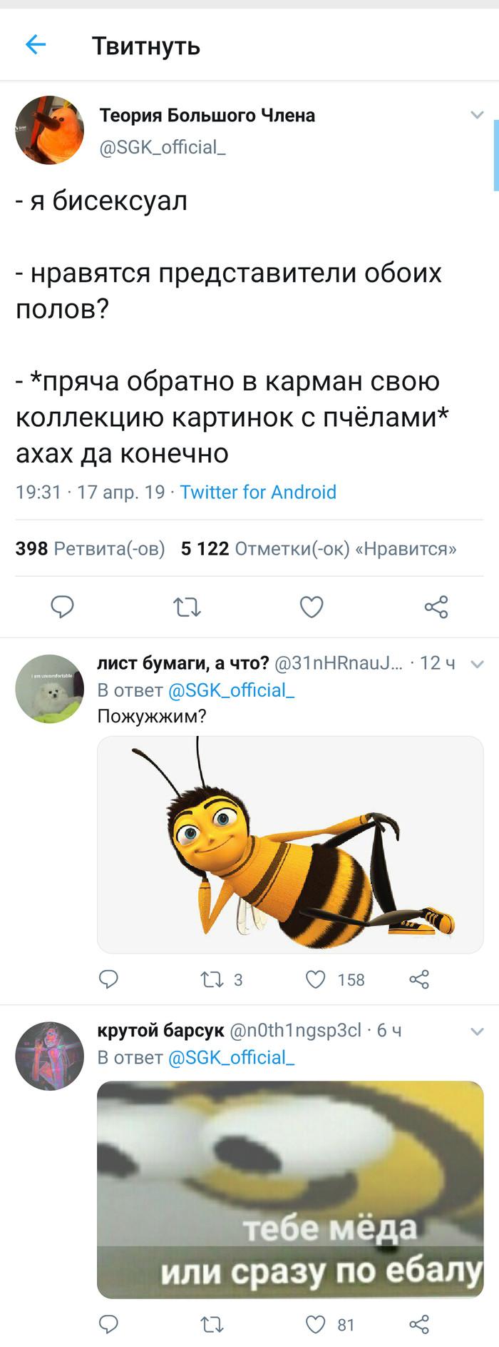 Твиттерское Скриншот, Twitter, Пчелы, Длиннопост, Мат