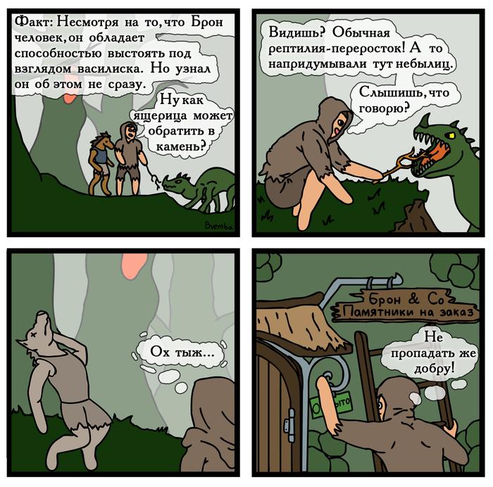 Прибыльный бизнес HOMM III, Герои меча и магии, Игры, Комиксы, Геройский юмор