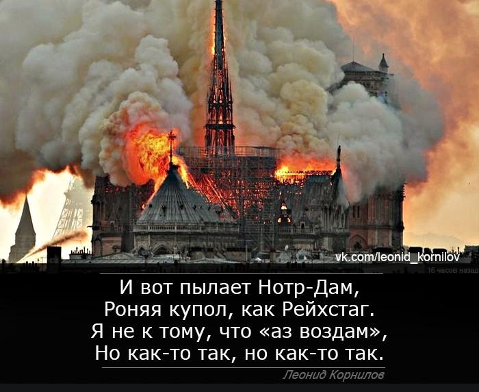 ПОКА ПЫЛАЕТ НОТР-ДАМ Пожар Нотр Дам Де Пари, Стихи, Пожар, Сила слова, Notre Dame De Paris