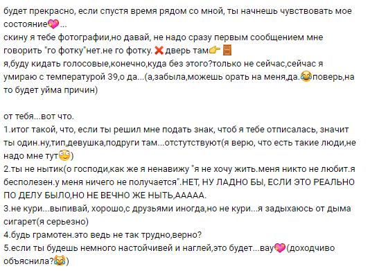 Романтика по-Вконтактовски (Часть 27) - FBI, open up! Исследователи форумов, Скриншот, Подборка, Знакомства, Длиннопост, Литдекаф