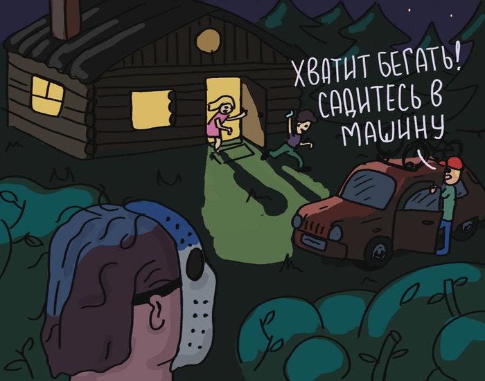 Хижина Магнум опус, Пятница 13, Джейсон Вурхис, Комиксы, Длиннопост