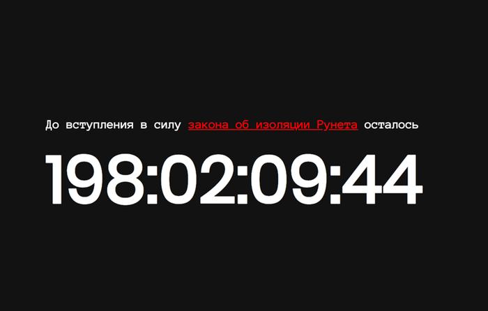 Запустили сайт с таймером обратного отсчёта до изоляции рунета Блокировка, Интернет, Закон, Изоляция, Россия, Роскомнадзор