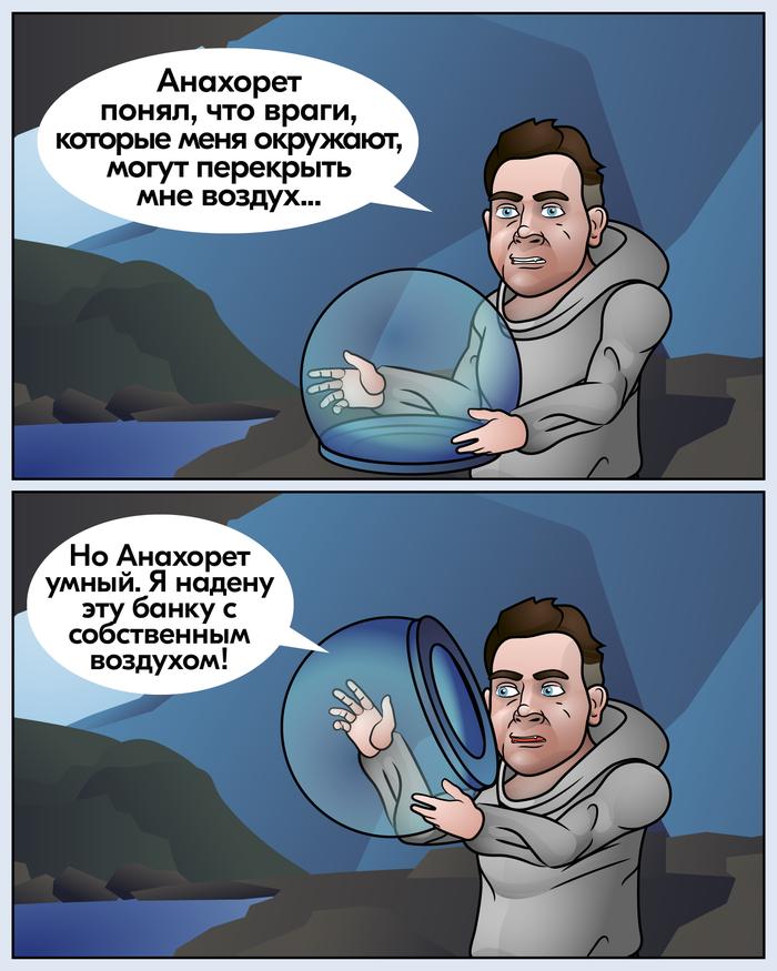 Независимость Комиксы, Веб-Комикс, Анахорет, Длиннопост