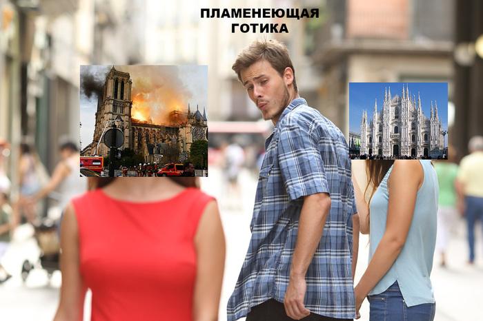 Пламенеющая готика 2.0 Мемы, Пожар Нотр Дам Де Пари, Длиннопост, Notre Dame De Paris