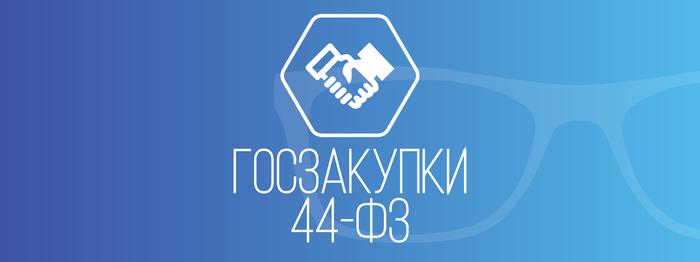 Госдума приняла важные изменения в Закон № 44–ФЗ Госзакупки, 44-Фз, Изменения, Чернобыль, Длиннопост