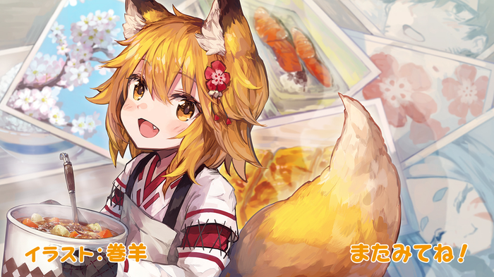 Senko-san Аниме, Anime Art, Sewayaki Kitsune No Senko-san, Senko-San, Animal Ears