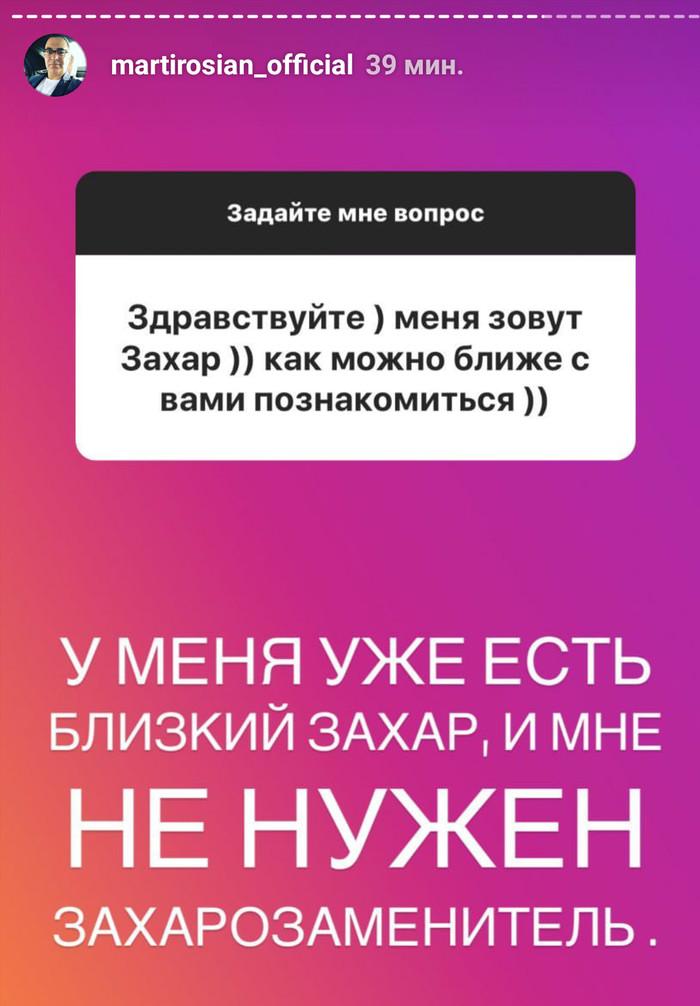 Мартиросян отжигает)) Мартиросян, Шутки за триста, Длиннопост, Скриншот