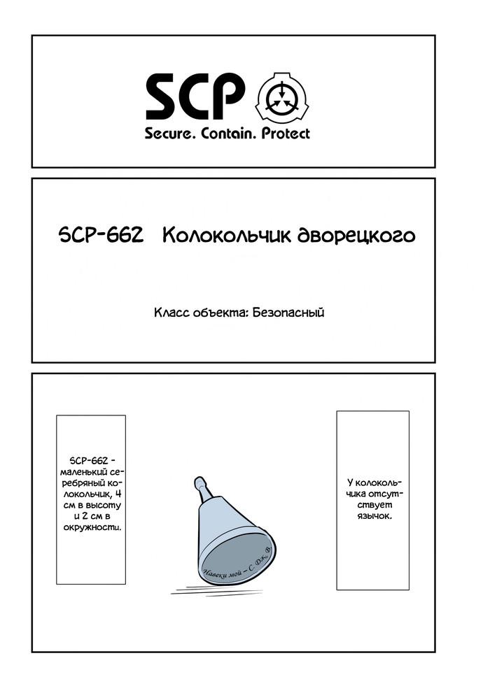 Oversimplified SCP: SCP-662 SCP, SCP Art, Комиксы, Веб-Комикс, Oversimplified SCP, a-Typecorp, Длиннопост, Перевод