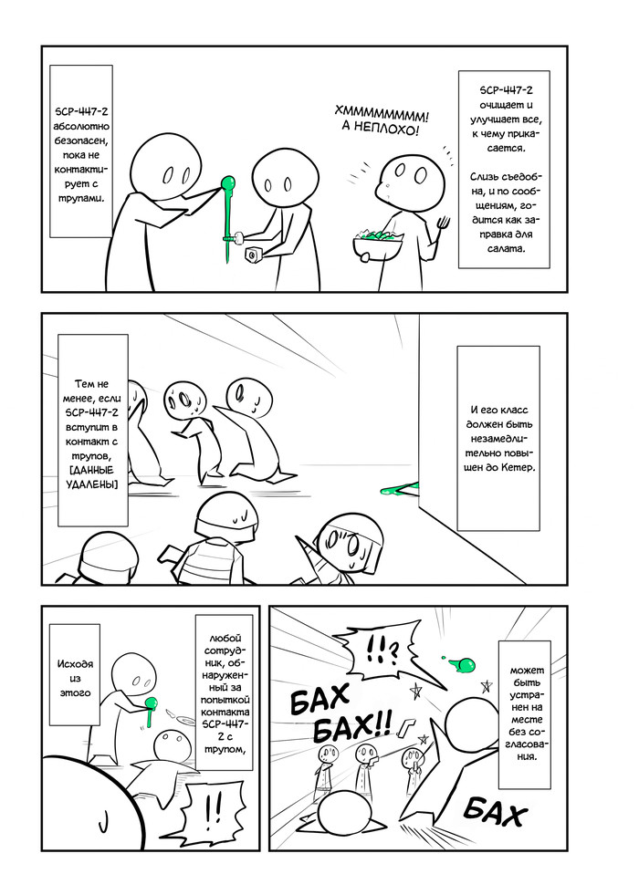 Oversimplified SCP: SCP-447 SCP, SCP Art, Комиксы, Веб-Комикс, Oversimplified SCP, a-Typecorp, Длиннопост, Перевод