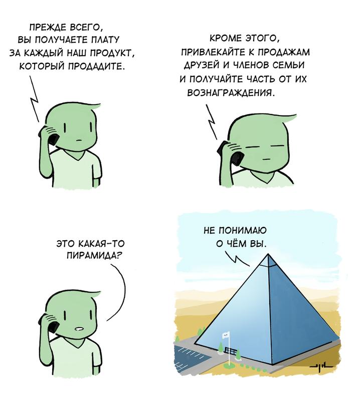 Подозрительная схема