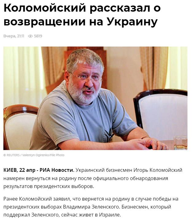 Всё самое интересное только начинается Украина, Политика, Коломойский, Израиль, Владимир Зеленский, Выборы