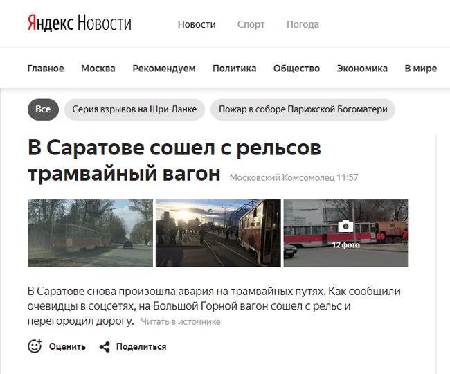 Лёгок на помине Саратов, Трамвай, Новости