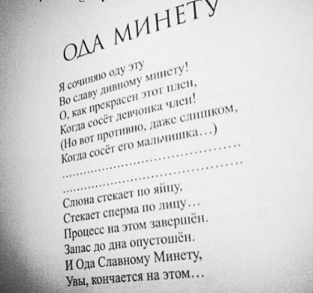 Поэзия не знает запретных тем