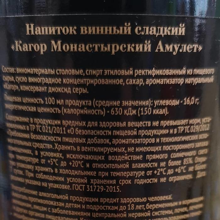 Ароматизатор Кагор Вино, Трэшвино