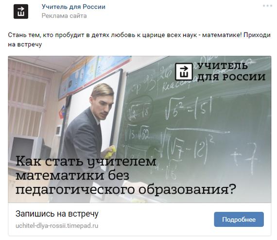 Реклама в ВК. Когда учитель это призвание.