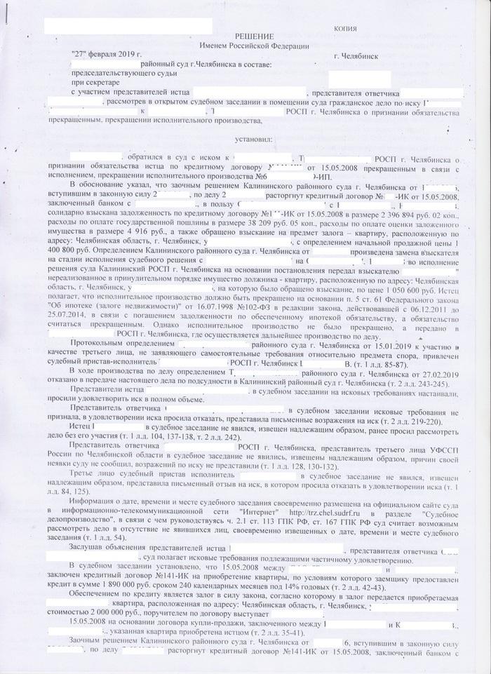 Юридические истории #138: Залог и ипотека. Развязка Юридические истории, Ипотека, Длиннопост