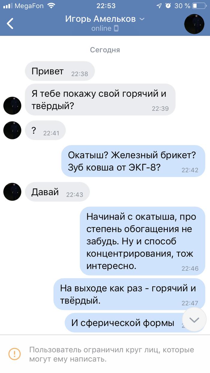 Мастер пикапа вк Вконтакте, Пикап, Длиннопост, Скриншот