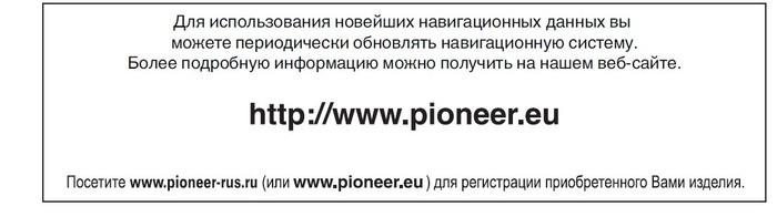Введение потребителей в заблуждение относительно потребительских свойств товаров, компанией PIONEER. Длиннопост, Pioneer, Лига юристов