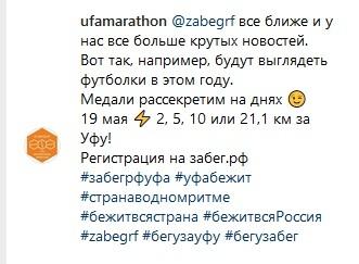 Тем временем Уфа готовится к полумарафону... Бег, Спорт, Уфа, Мпх