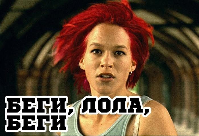 Беги, Лола, беги Социальные сети, Вконтакте, Общение, Подслушано, Лицемерие, Скриншот
