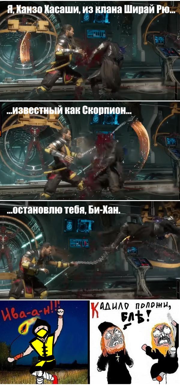Скорпион vs Нуб Сайбот Мортал Комбат 11, Комиксы, Иван наркоман