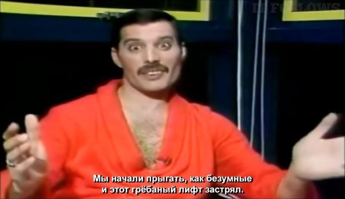 Фредди Меркьюри о том, как «Богемская рапсодия» заняла первое место. Лифт, Фредди Меркьюри, История, Музыка