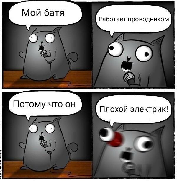 Проводник. Вконтакте, Электричество